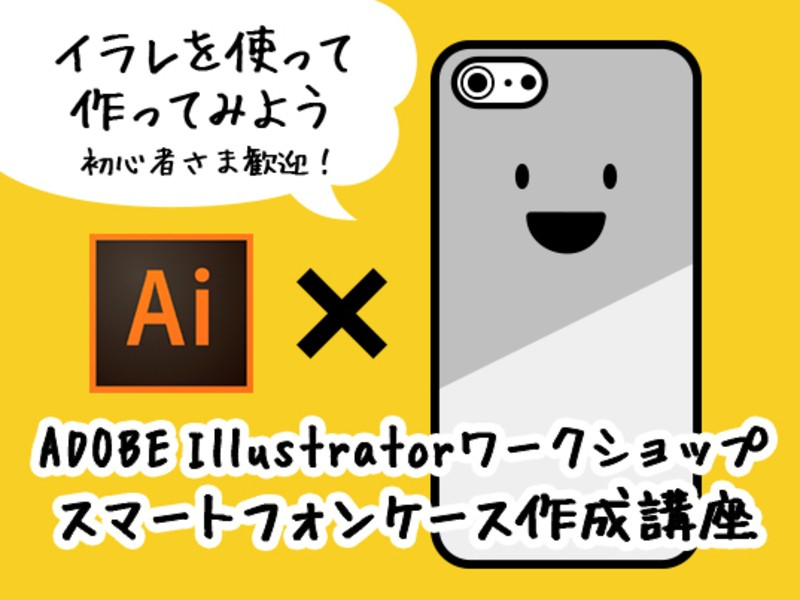 illustratorデータ作成講座(スマートフォンケース)の画像