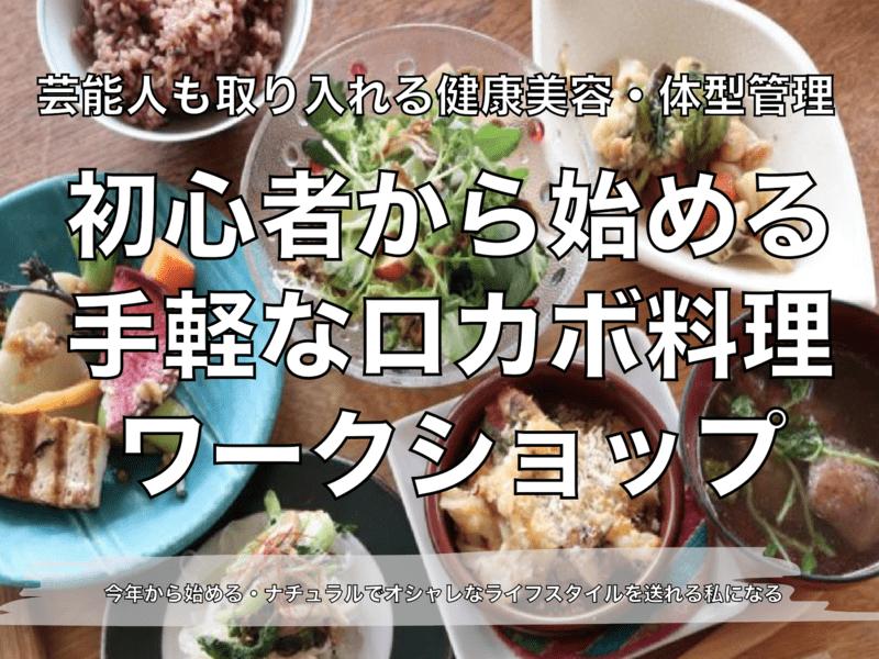 初めての方も安心TVで話題!手軽に料理で体型キープ☆ロカボ料理講座の画像