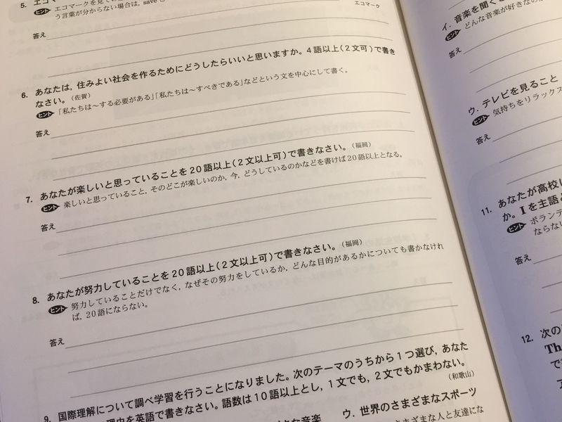 実践②~発展編 自由英作文の達人になるかもしれない講座の画像