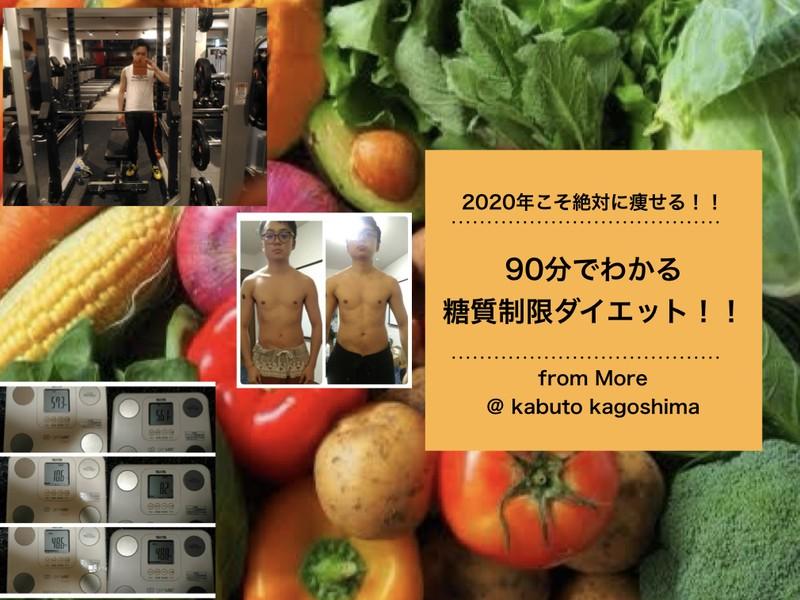 3ヶ月で痩せる、90分でわかる糖質制限について(オンライン&札幌)の画像