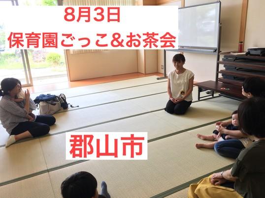 子育てのお悩み本日解決〜保育園ごっこ+お茶会〜の画像