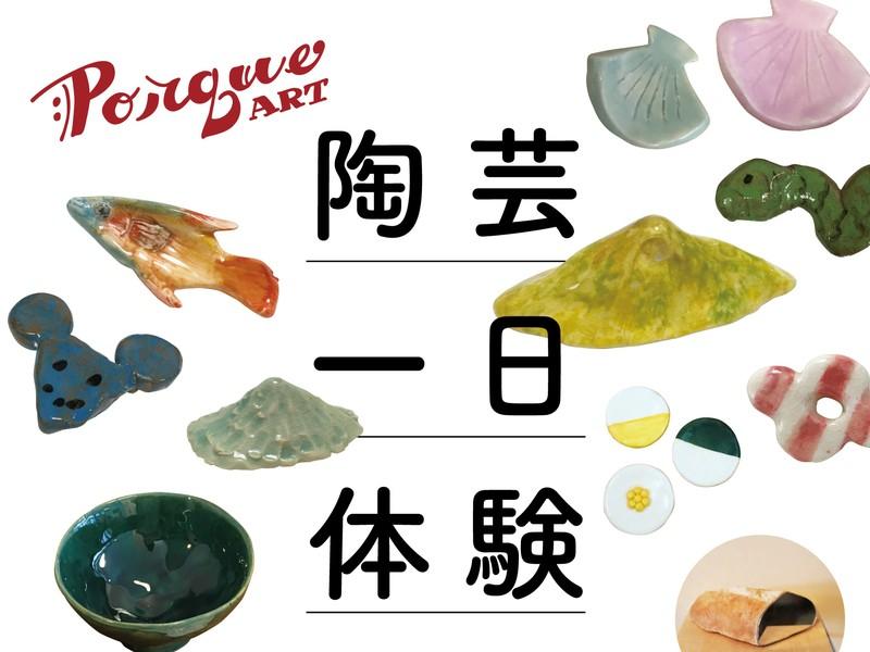陶芸1日体験プチ教室@COUZT CAFEの画像