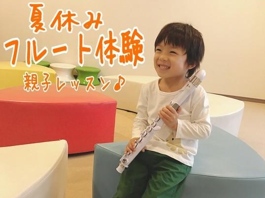 【夏休み限定】親子でフルート体験講座の画像