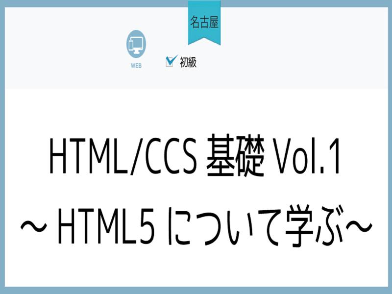【名古屋】HTML/CCS基礎Vol.1~HTML5について学ぶ~の画像