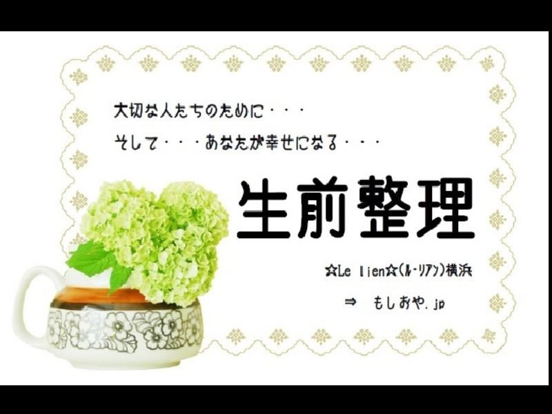 知っておくべき生前整理のおはなし ~横浜山手西洋館にて~の画像