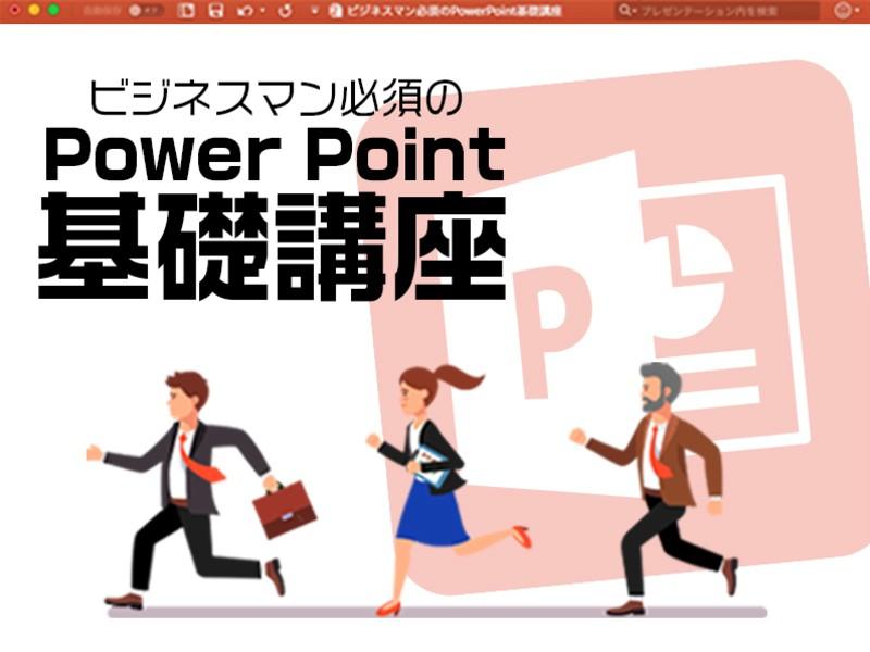 【梅田校開催】ビジネスマン必須のPowerPoint基礎講座の画像