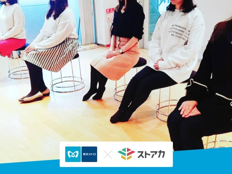 【表参道】座り方と歩き方のコツを身につけて、第一印象アップ!の画像