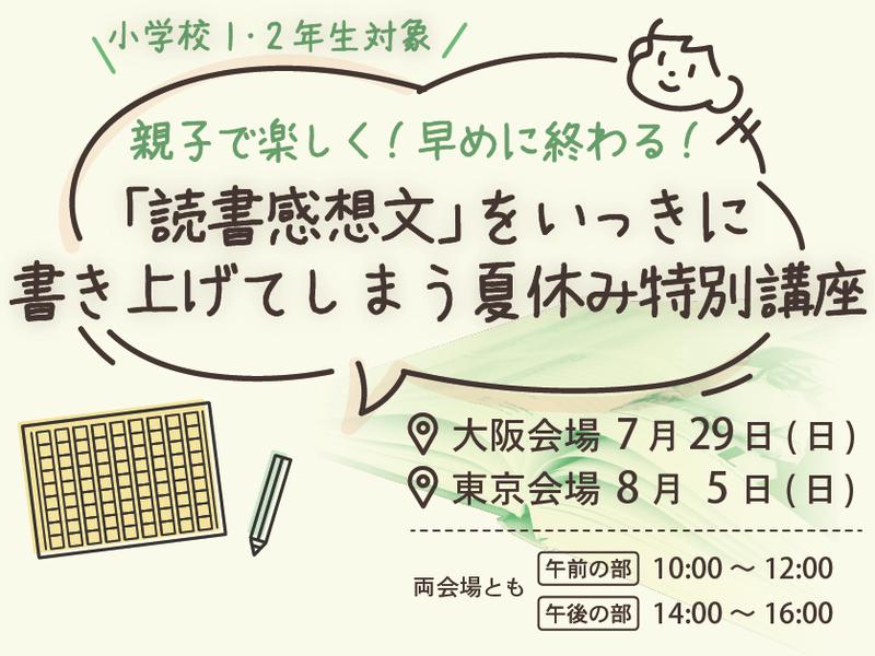 小学生「読書感想文」をいっきに書き上げる夏休み特別講座/大阪の画像
