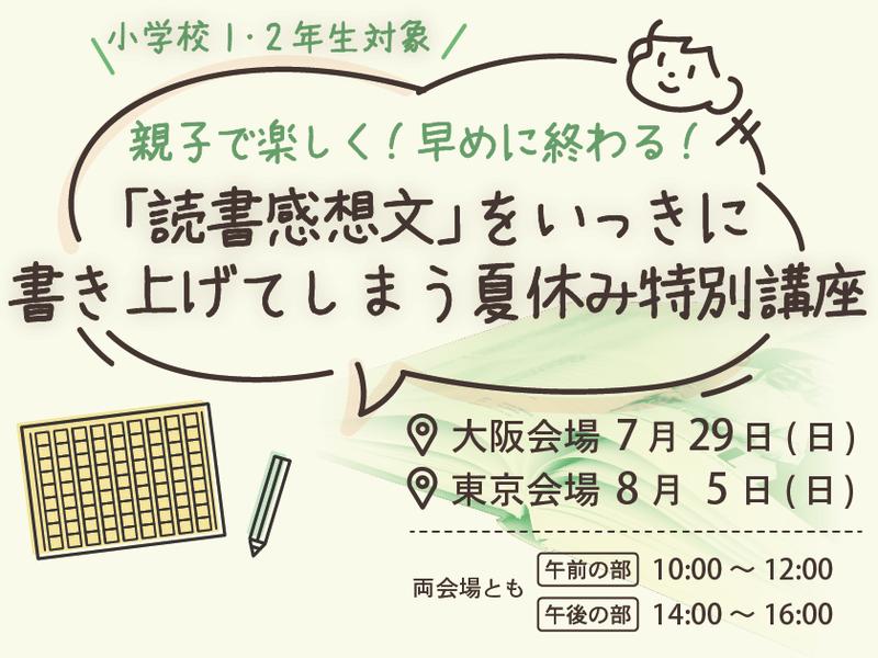 小学生「読書感想文」をいっきに書き上げる夏休み特別講座/東京・四谷の画像
