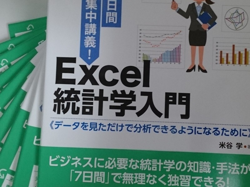 Excelで売上予測(5.5時間サイズ)の画像