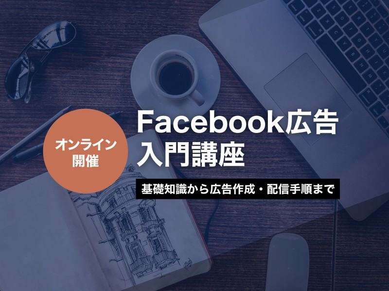 【オンライン開催】Facebook広告入門講座:基礎知識編の画像