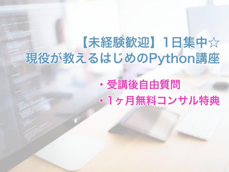 【未経験歓迎】1日集中☆現役が教えるはじめのPython講座の画像