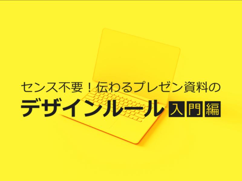 センス不要!伝わるプレゼン資料のデザインルール【入門編】の画像