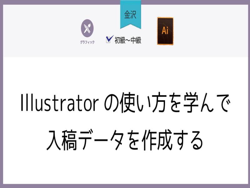 【金沢】Illustratorの使い方を学んで入稿データを作成するの画像