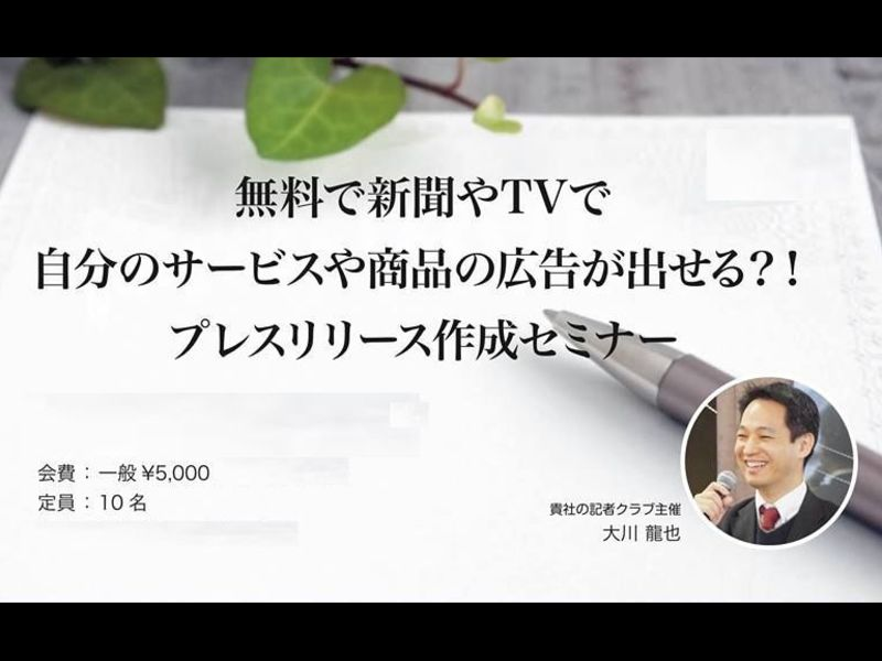 【横浜】無料で新聞やテレビに広告が出せる?!プレスリリースセミナーの画像