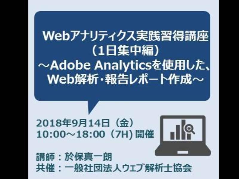 Webアナリティクス実践習得講座(1日集中編) の画像