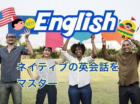 東京 🇺🇸ネイティブ英会話は、中学レベルの英単語でも話せる❗️の画像
