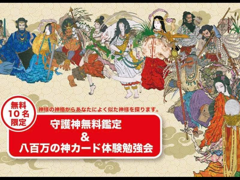 守護神無料鑑定!八百万の神カード体験勉強会 in 広島の画像