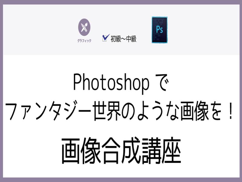 Photoshopでファンタジー世界のような画像を!画像合成講座の画像