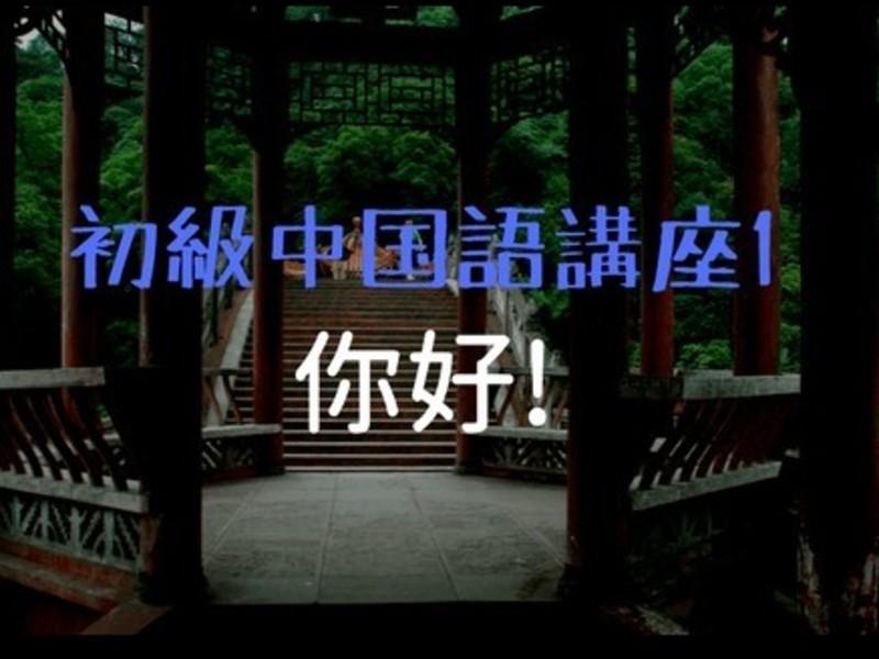 初心者大歓迎♪ 中国語基礎講座 簡単会話の画像