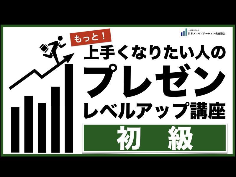 【京都】プレゼンレベルアップ講座【初級】の画像
