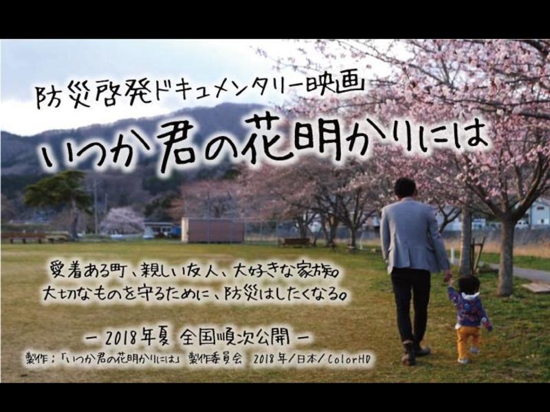 防災啓発ドキュメンタリー映画『いつか君の花明かりには』上映+講演会の画像