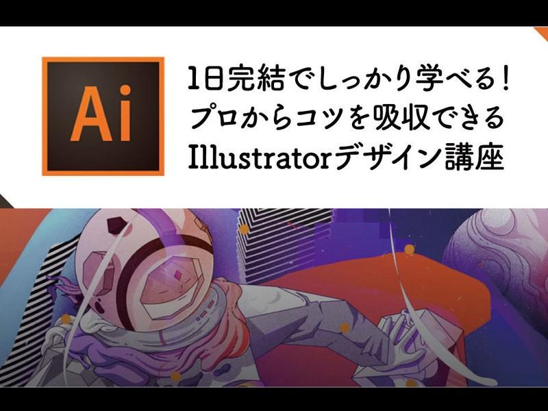 1日完結で学べプロからコツを吸収Illustratorデザイン講座の画像