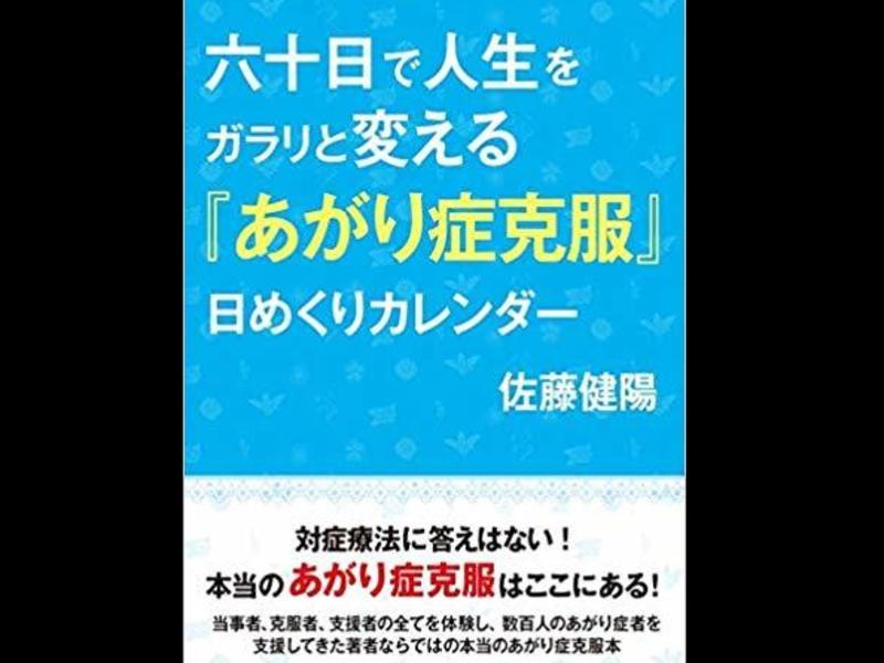 「60日で人生をガラリと変える あがり症読書会」【新宿夜】の画像