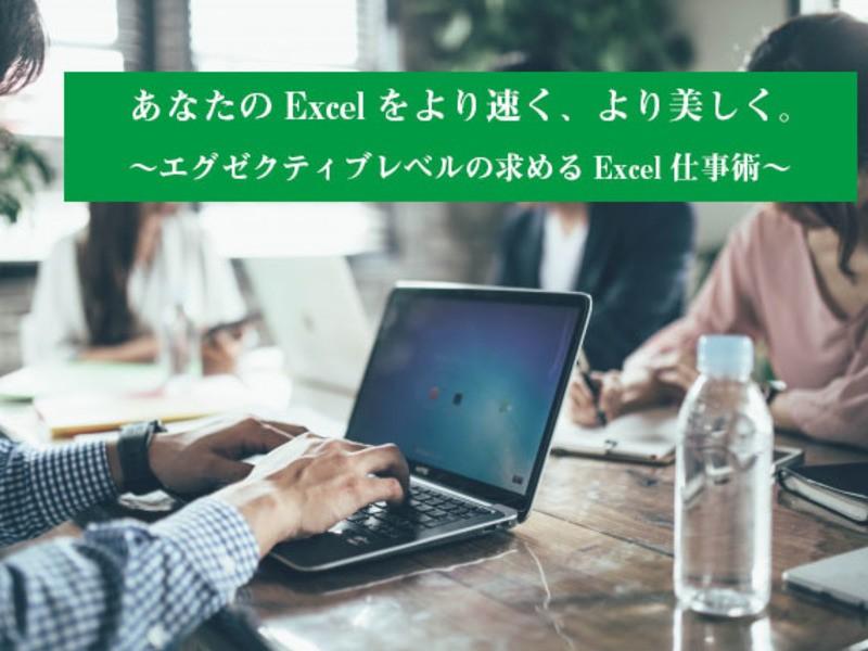 基礎編:あなたのExcelをより速く、より美しくの画像