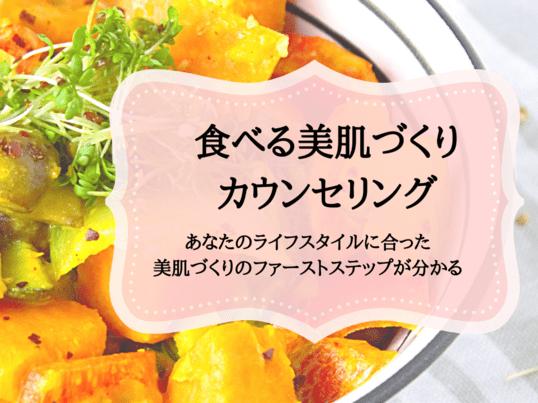【マンツーマン】食べて素肌力を引き上げるファーストステップ分かるの画像