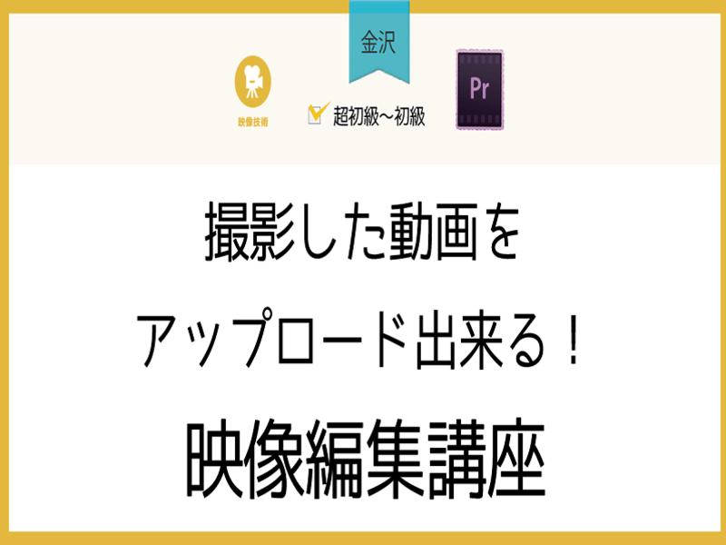【金沢】撮影した動画をアップロード出来る!映像編集講座の画像