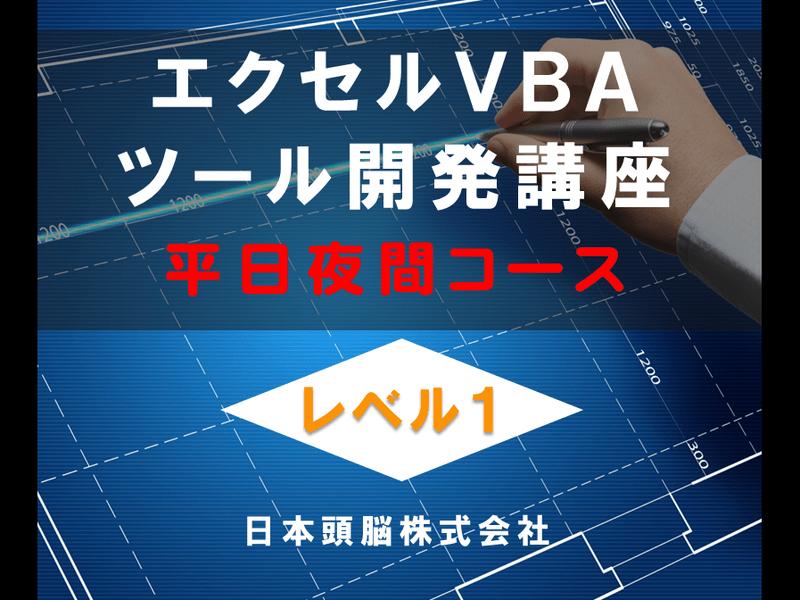 ①エクセルVBAツール開発講座 レベル1(平日夜間コース)の画像