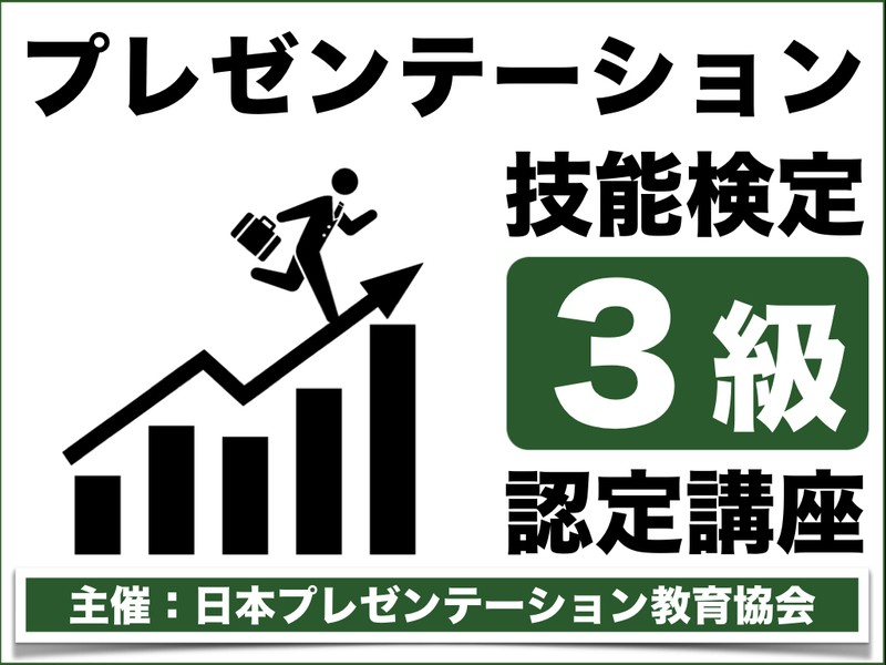 【神戸】プレゼンテーション技能検定【3級】認定講座の画像