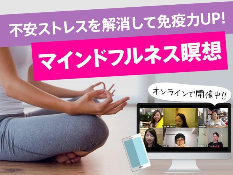 【オンライン開催】本場ハワイ発専門家が教えるマインドフルネス瞑想の画像
