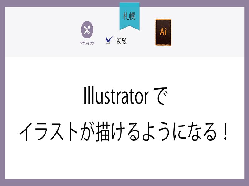 【札幌】Illustratorでイラストが描けるようになる!の画像