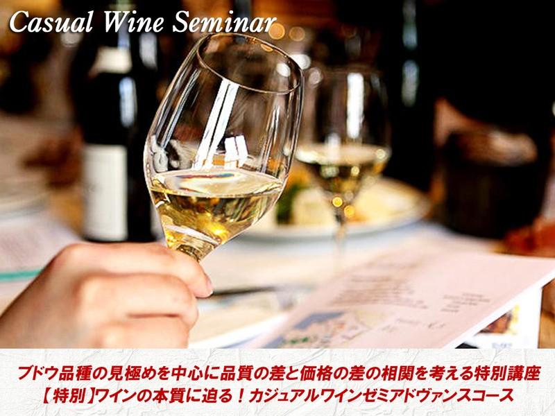 【特別】ワインの本質に迫る!カジュアルワインゼミアドヴァンスコースの画像