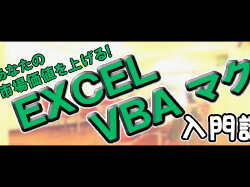あなたの市場価値を上げる!EXCEL VBA マクロ入門講座の画像
