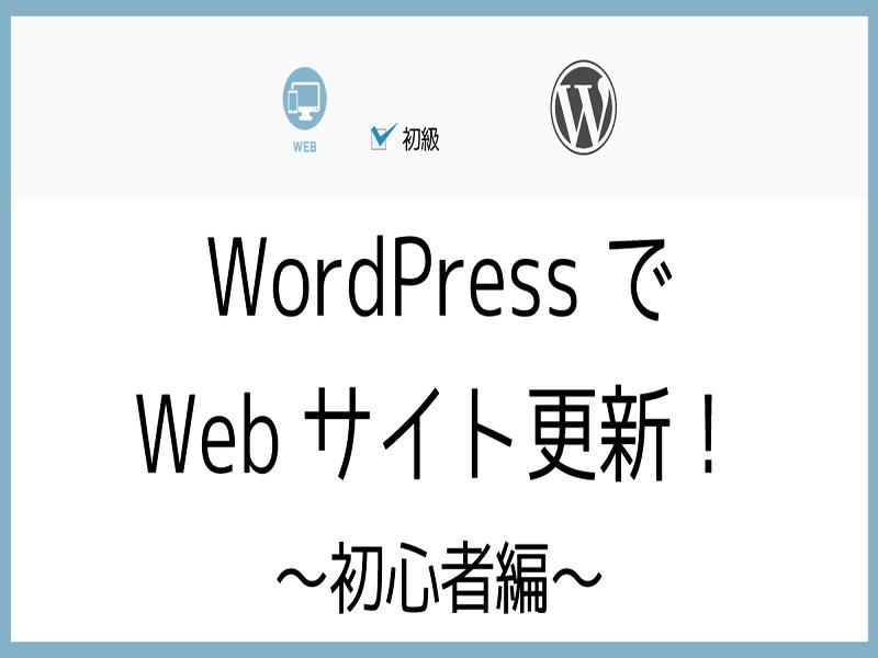 WordPressでWebサイト更新!~初心者編~の画像