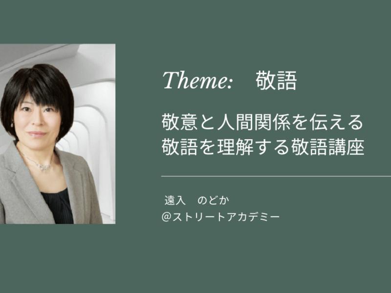 【オンライン可】敬意と人間関係を伝える敬語を理解する敬語講座の画像