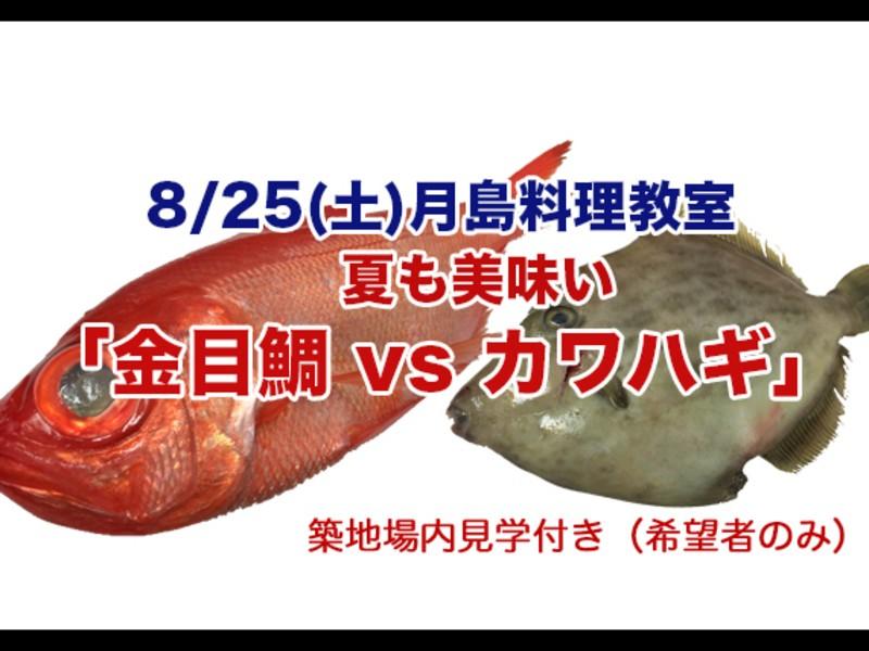 8/25(土)夏も美味い「金目鯛vsカワハギ」(築地見学あり)の画像