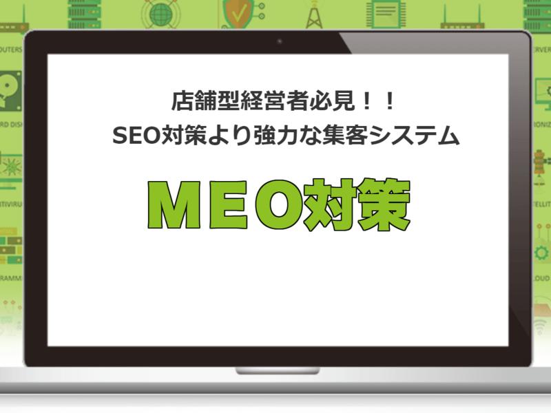 【店舗経営者様必見!】MEO対策セミナーの画像
