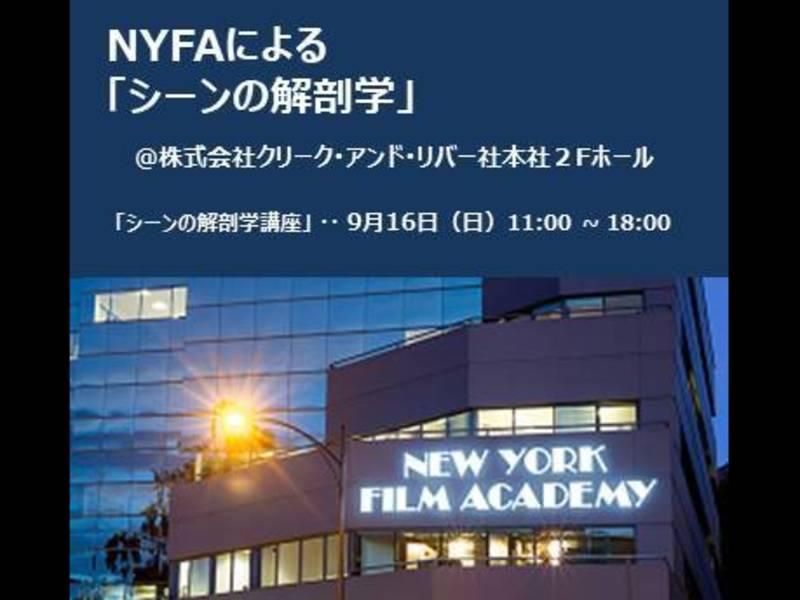 NYFAによる「シーンの解剖学講座」【9/16単日講座】の画像