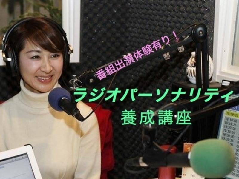新宿・代々木の「現役アナウンサーによるラジオパーソナリティ ...