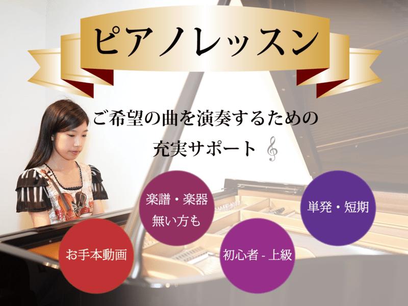 1回単発【ピアノレッスン】♬♬♬♬♬の画像