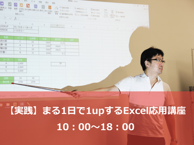 【実践】まる1日で1upするExcel応用講座!の画像