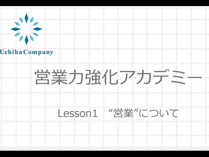 元営業コンサル直伝の「営業力強化アカデミー」の画像