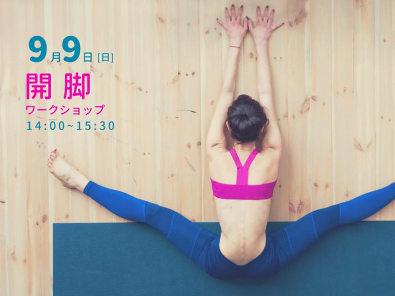 【女性限定】骨盤まわりの変化を体験!開脚ワークショップの画像