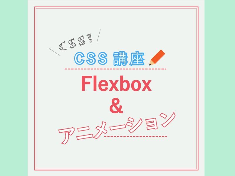 【楽しく覚えるCSS講座!】 Flexbox&アニメーション!の画像