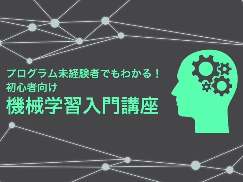 【後半2時間コース】未経験者でもわかる!初心者向け機械学習入門講座の画像