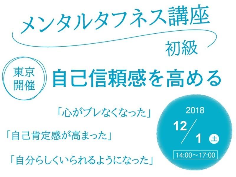 メンタルタフネス講座:初級 あなたの強みを発掘します!【東京開催】の画像